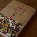 【再入荷】べにや長谷川商店の豆料理~海外編~(書籍)