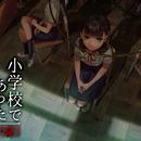 【DL限定】アパシー小学校であった怖い話 月曜日(Windows用)