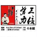 生誕百年記念酒 純米酒&純米焼酎 (6本組)