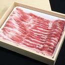 【ギフトセット】高品質庄内豚バラしゃぶしゃぶ用スライス