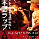 DARTHREIDER著『MCバトル史から読み解く 日本語ラップ入門』