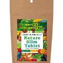 1ケース 50pc×180粒 酵素 284 Nature Slim Tablet ネイチャースリムタブレット