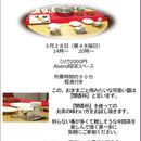 2月28日(水)20時 中国茶教室『聞香杯の使い方』