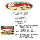 3月28日(水)14時 中国茶教室『聞香杯の使い方』