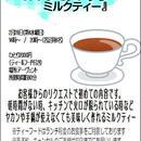 2月28日(水)20時 紅茶教室『レンジでチンするミルクティー』