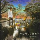 mini album「ハジマリノオカ」