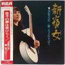 Keiko Fuji (藤圭子) – 新宿の女