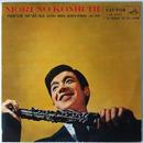 Shoji Suzuki & His Rhythm Aces - Mori No Komichi (鈴木章治とリズム・エイセス - 森の小径)
