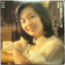 Hiromi Ota (太田裕美) – 心が風邪をひいた日