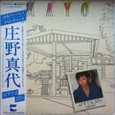 Mayo Shono (庄野真代) - パステル33 1/3