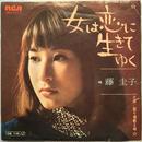 Keiko Fuji (藤圭子) – 女は恋に生きてゆく