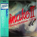 Minako Yoshida (吉田美奈子) - Minako Ⅱ Live at Sun Plaza Hall Octber 3, 1975