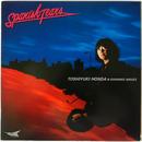 Toshiyuki Honda & Burning Waves – Spanish Tears