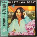 Mayumi Itsuwa - Today (五輪真弓 – 蒼空)