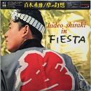 Hideo Shiraki Quintet – Hideo Shiraki In Fiesta (白木秀雄クインテット – 祭りの幻想)