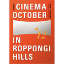CINEMA OCTOBER C