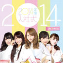【CD】オトメ☆コーポレーション / 『2014年度入社式』