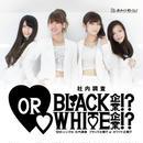 【CD】オトメ☆コーポレーション/『社内調査~BLACK企業orWHITE企業』タイプW