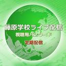 藤原学校ライブ配信パスワード(定期視聴コース) 2018年10月~2019年3月第46期