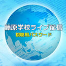 藤原学校ライブ配信パスワード 2018年4月25日開催分