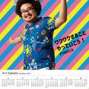アフロマンス2018 A2カレンダー