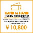 【小学生低学年男子+小学生女子】HAND TO HANDチャリティートーナメント チーム参加チケット