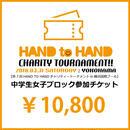 【中学生女子】HAND TO HANDチャリティートーナメント チーム参加チケット