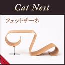 キャットネスト Fittucine(フィットチーネ)【送料無料】