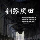 釧路炭田 ~北海道の廃坑~ (C77/2009)DVD