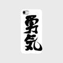 勇気 (Brave) Smartphone Case  (Apx. $22)  غلاف هاتف يوكي الشجاعة