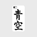 青空 (Aozora) Smartphone Case (Apx. $23) علاف هاتف اوزورا