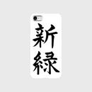 新緑 (New Green) Smartphone Case  (Apx. $15) غلاف هاتف شيندوري