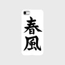 春風 (Spring Wind) Smartphone Case  (Apx. $14) غلاف هاتف رياح الشتاء