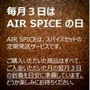 AIR SPICE からのお知らせです