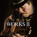 CD付コンプリートブック 石川鷹彦WORKS II(A4判)