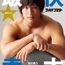 DDT 飯伏幸太 日めくりカレンダー
