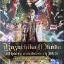 オカダカズチカ10周年記念DVD