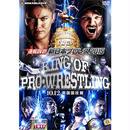 新日本プロレス KING OF PRO-WRESTLING 10.12 両国