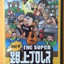 BEST OF THE SUPER 路上プロレス