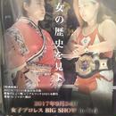 仙女 女子プロレスBIG SHOW in 仙台