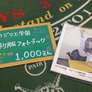 カジクエディーラー学生服フォトブック