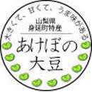 あけぼの大豆商品5品セット