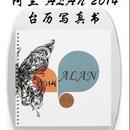 alanカレンダー2014