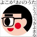 東郷清丸 Single「よこがおのうた」CD