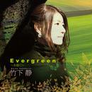 〈CD〉竹下静「Evergreen〜永遠に〜」