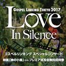 映画「神の小屋」プレミアム試写会 当日無料ご招待券付きGOSPEL LINKING TOKYO「LOVE OF SILENCE」コンサートチケット