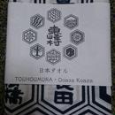 TOUHOUMURA・Ooaza Koaza