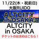 【チケット】11/22(木)「ALTCITY in OSKA」