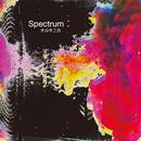 「Spectrum」