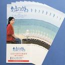 映画あまのがわ全国共通特別鑑賞券 30枚+ポスターセット